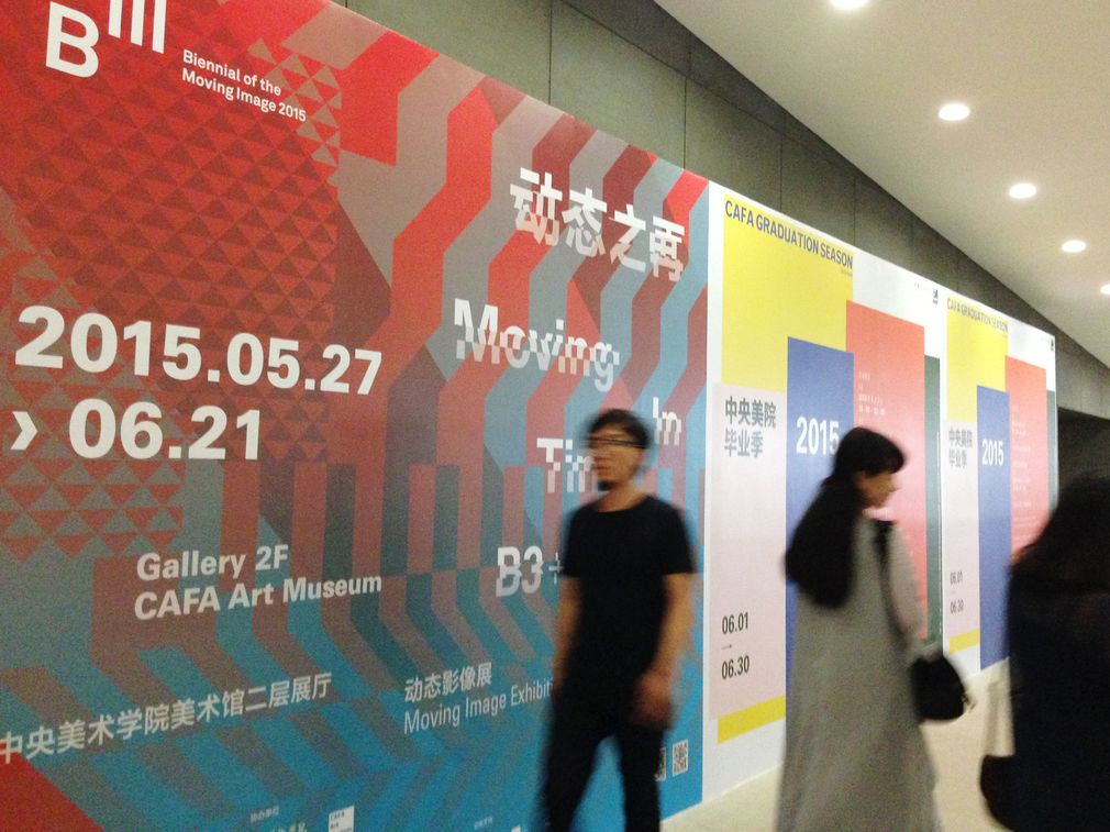 20150527 b3 beijing at cafa art museum 012