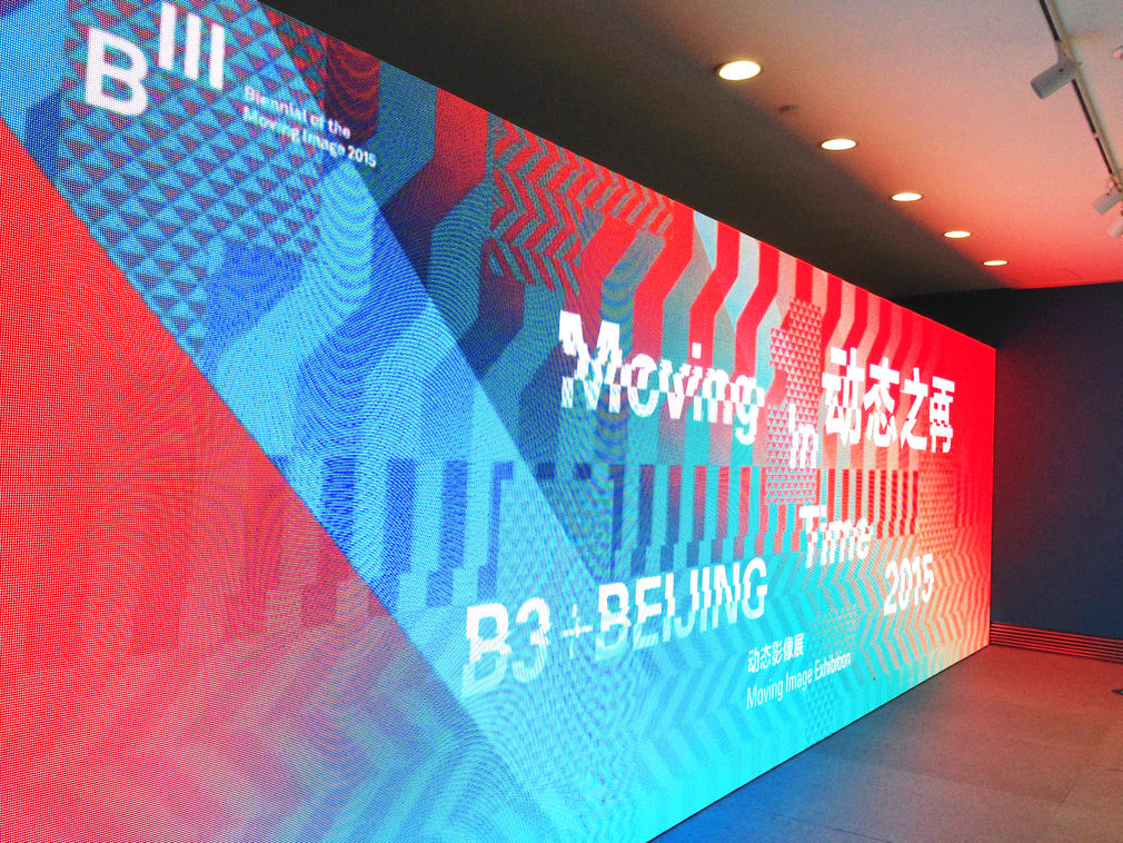20150527 b3 beijing at cafa art museum 010